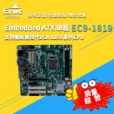 【研祥直营】EC9-1819工控机主板,Embedded ATX 单板