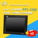 【研祥直营】PPC-1005工控平板电脑 10.4寸LCD 高亮度、低功耗、无风扇工业平板电脑