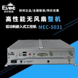 【研祥直营】低功耗无风扇高效能嵌入式MEC-5031-2P-01/D525/2G/500G/2PCI/10 串 GPIO