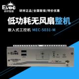 【易卖直营】研祥MEC-5031-M低功耗无风扇高效能嵌入式整机,支持Intel四核处理器