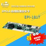 【研祥直营】EPI-1817工控机主板,EPI2.0 总线标准全长卡