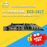 【研祥直营】工业主板EC0-1817 ATX结构单板电脑,支持Intel LGA 1150针脚的第四代CPU