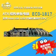 EC0-1817