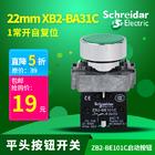 施耐德按钮开关自复位22mm XB2-BA31C 1常开ZB2-BE101C启动按钮