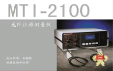 MTI-2000
