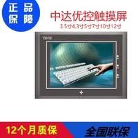 中达优控触摸屏一体机:4.3寸、5寸、7寸、10寸一体机自带485
