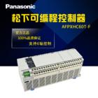 松下可编程控制器 AFPXHC60T松下PLC 支持6轴控制 AFPXHC60T-F