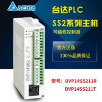 全新台达PLC SS2系列主机可编程控制器 DVP14SS211R/DVP14SS211T