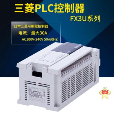 三菱PLC可编程控制器 FX3U-16/32/48/64/80/128MR/MT/ES-A FX2N FX3U-48MR,三菱plc控制器fx3u,三菱plc控制器fx2n
