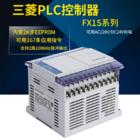 三菱plc控制器 fx1s-30MR/MT-001 20MR 14MR 10MR 国产plc控制器