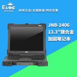 研祥工控机 JNB-1406 13.3″镁合金加固笔记本