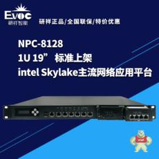 NPC-8128