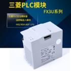 全新三菱模块FX3U-4AD型模拟量输入模块包邮!原装正品