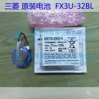 三菱plc电池- plc电池可编程厂家直销-FX3U-32BL价格