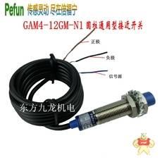 GAM4-12GM-N1