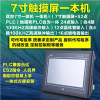 中达优控 MM-40MR-12MT-700ES-A PLC触摸屏一体机