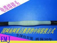 10KV电缆熔注接头 熔融接头 质保30年
