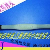 HMJ熔融接头 最新电缆对接技术修复电缆本体