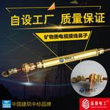 矿物电缆终端头晶阳电工深圳工厂
