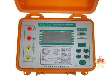 HT2571-II数字接地电阻测试仪 接地电阻测量仪 接地电阻表 接地摇表 HT2571-II数字接地电阻测试仪,接地电阻测量仪,数字式接地电阻测试仪,接地电阻表,接地摇表