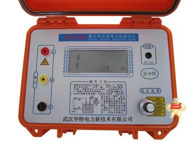 HT2550B绝缘电阻测试仪 绝缘电阻测量仪 数字兆欧表2500v 绝缘摇表 5000v高压兆欧表 绝缘电阻测试仪,5000V高压兆欧表,数字式,绝缘摇表,500V1000V25005000V