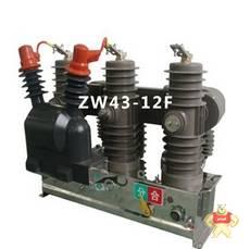 ZW43-12F/630