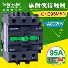 LC1E95M5N