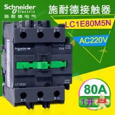 LC1E80M5N