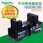 施耐德中间继电器底座 RXZE2M114M 14孔 2组4组继电器通用插座10A