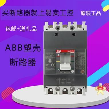 ABB塑壳断路器 A1N125 TMF 3P 125A 空气开关 原装正品 各种规格