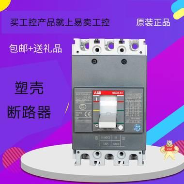 ABB塑壳断路器 A1C125 32~250A3P/4p空气开关A1C125-100A断路器