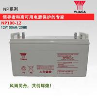 YUASA汤浅蓄电池12V100AH NP100-12UPS电源直流屏蓄电池,汤浅np100-12蓄电池