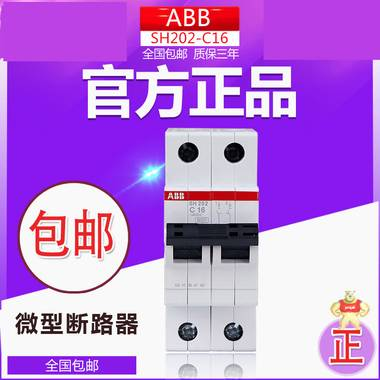 ABB小型断路器SH202-C16A家用空气开关2P 16A20A双极空气开关包邮