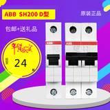 【ABB微型断路器】D型小型动力型断路器SH200S200原装正品1P2P3P4P