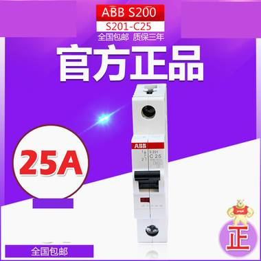 ABB空气开关S201-C25空开小型断路器低压abb微型断路器正品1p 25a
