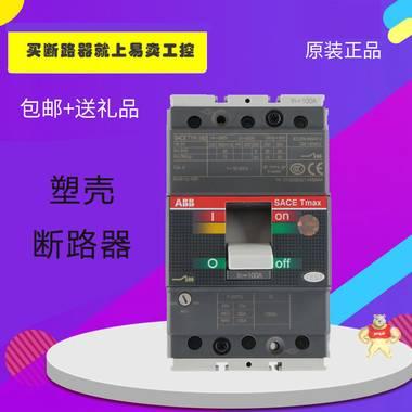【ABB塑壳断路器】T1N160-100A3P空气开关三极三相空开可调节电流正品