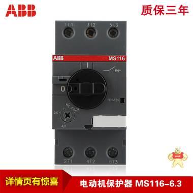 ABB电动机保护器 MS116-6.3 马达控制 断路器 原装正品4.0-6.3A