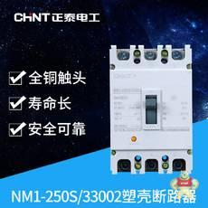 NM1-250S(225S)/3300