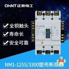 NM1-125S