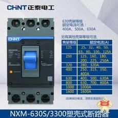 NXM-630