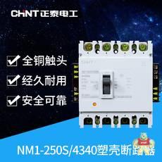 NM1-250S/4340