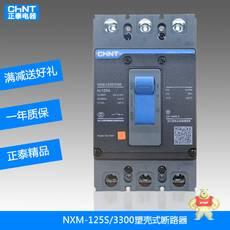 NXM-125S/3300