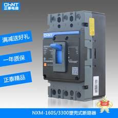 NXM-160S/3300