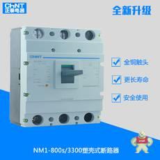NM1-800 3P 800A