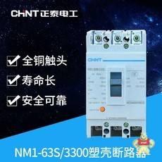 NM1-63S/3300