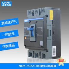 NXM-250S/3300