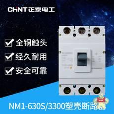 NM1-630S/3300