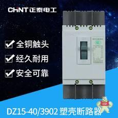 DZ15-40/390