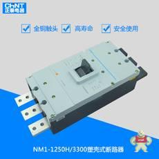 NM1-1250H/3300