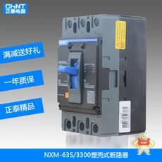 NXM-63S/3300